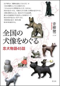 全国の犬像をめぐる:忠犬物語45話