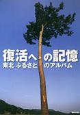 復活への記憶 東北ふるさとのアルバム