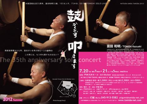 Natsuda2012ura01