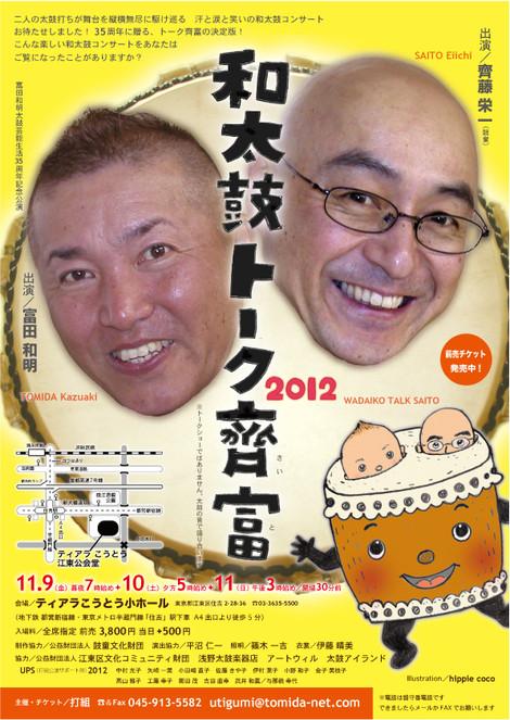 Saito2012omote030