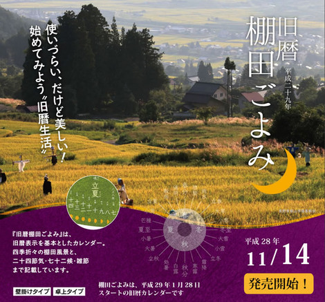 Tanadagoyomi2017