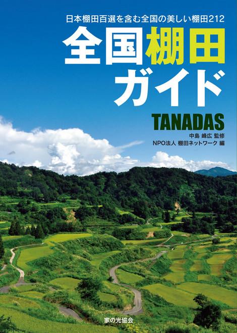 Tanadaguide