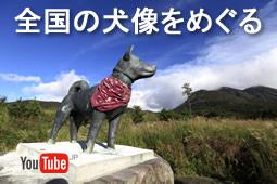 『全国の犬像をめぐる:忠犬物語45話』