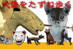 青柳健二写真展『犬像をたずね歩く』