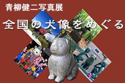 青柳健二写真展『全国の犬像をめぐる』
