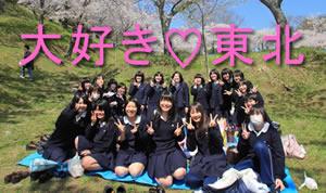 NHK 「大好き 東北」キャンペー�