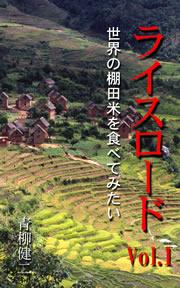 ライスロード Vol.1 世界の棚田米を食べてみたい