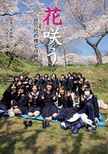 花咲【わら】う ---- 被災地の桜と復興