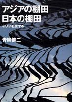 アジアの棚田 日本の棚田