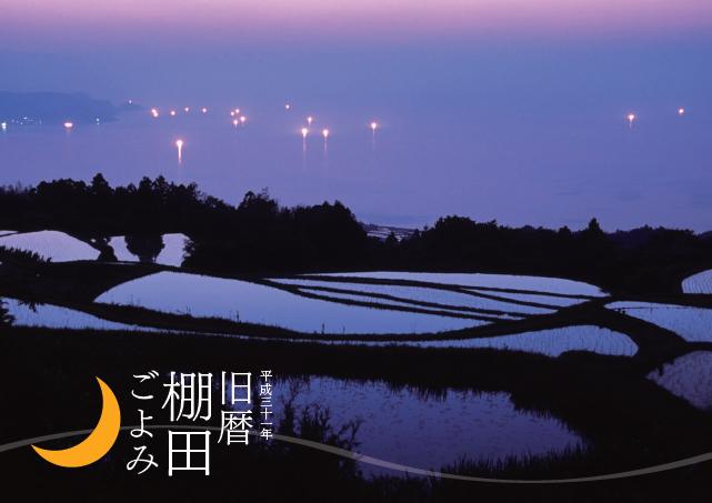 「旧暦棚田ごよみ」平成31年(2019年)版