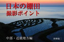 Tanada_cover_s