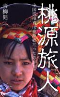 桃源旅人(中国雲南省は桃源郷だったのか?)