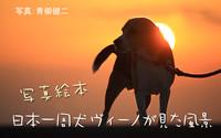 写真絵本:日本一周犬ヴィーノが見た風景