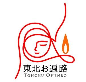 Tohoku_ohenro