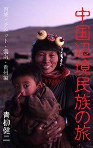 中国辺境民族の旅