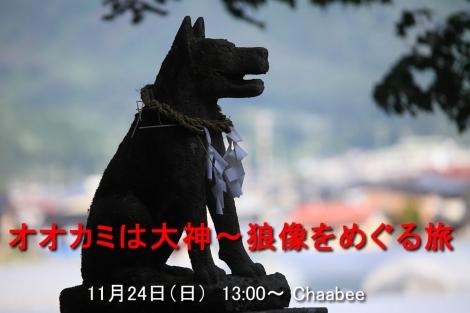 Ookami2019_20191012104001