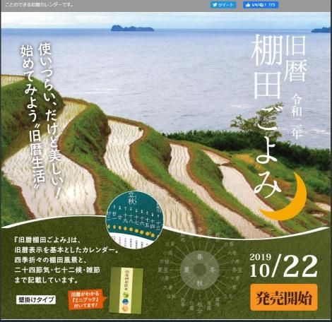 Tanadagoyomi