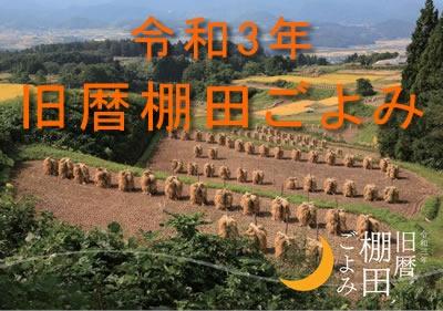 「旧暦棚田ごよみ」令和3年(2021年)版
