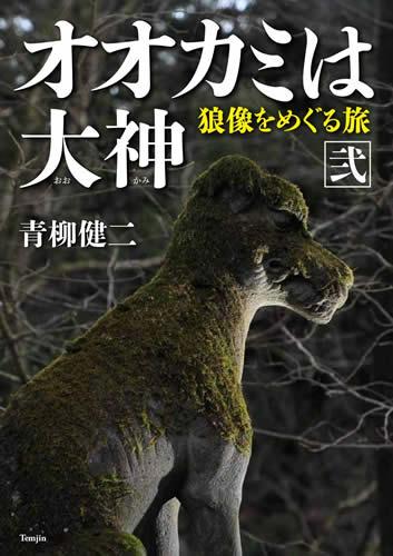オオカミは大神【弐】:狼像をめぐる旅