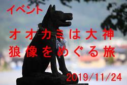イベント『オオカミは大神:狼像をめぐる旅』