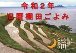 「旧暦棚田ごよみ」令和2年(2020年)版